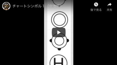 チャートシンボル1(空港編)|シンボルの意味のまとめ【全4回】
