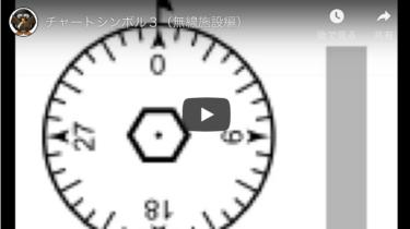 チャートシンボル3(無線施設編)|シンボルの意味のまとめ【全4回】