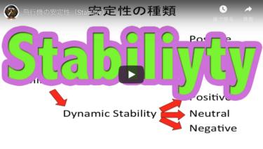 飛行機の安定性|Static StabilityとDynamic Stabilityの違いとは?
