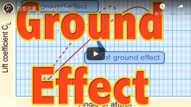 地面効果|飛行機は着陸の際空気のクッションの影響を受けている!