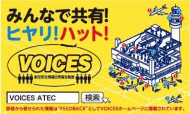 VOICES|航空安全情報自発報告制度