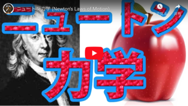 ニュートン力学 (Newton's Laws of Motion)