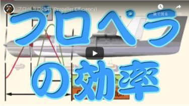 プロペラの効率|プロペラが空気をかく効率は大体何%なの?