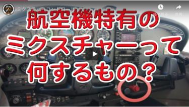 ミクスチャーコントロール|飛行機ならではの燃料セーブシステム
