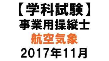 【学科試験】事業用操縦士:2017年11月 航空気象