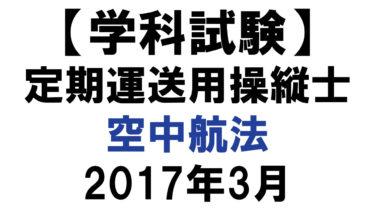【学科試験】定期運送用操縦士:2017年3月 空中航法