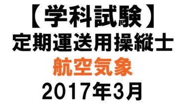 【学科試験】定期運送用操縦士:2017年3月 航空気象