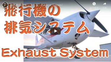 飛行機の排気システム 排気ガスからエネルギーを取り出す方法