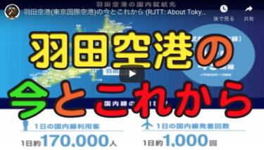 羽田空港(東京国際空港)の今とこれから|発着回数が増える!
