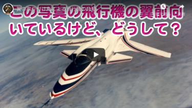 翼の取り付け角による飛行機の分類|大きく分けて4つの翼の取り付け方