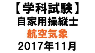 【学科試験】自家用操縦士:2017年11月 航空気象
