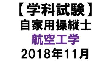 【学科試験】自家用操縦士:2018年11月 航空工学