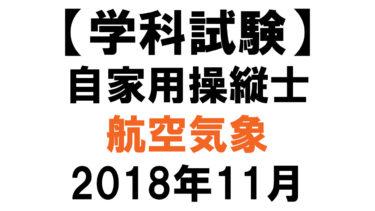 【学科試験】自家用操縦士:2018年11月 航空気象
