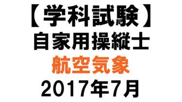 【学科試験】自家用操縦士:2017年7月 航空気象