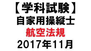 【学科試験】自家用操縦士:2017年11月 航空法規