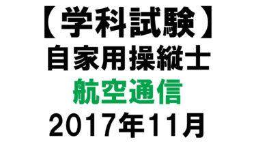 【学科試験】自家用操縦士:2017年11月 航空通信