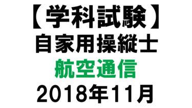 【学科試験】自家用操縦士:2018年11月 航空通信