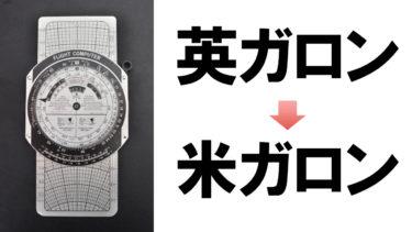 英ガロンを米ガロンへの変換方法【フライトコンピューター】