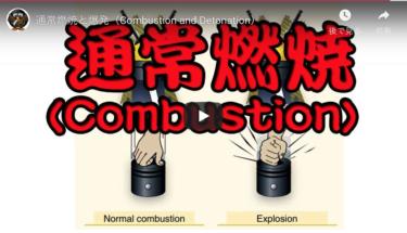 通常燃焼と爆発 シリンダー内で爆発が起きてしまうと…