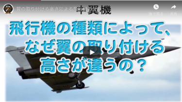 翼の取り付ける高さによる飛行機の分類|低・中・高翼機の違いとは?