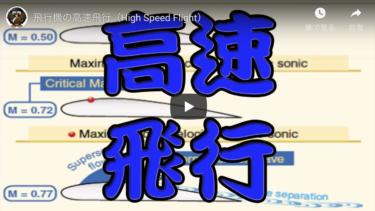 飛行機の高速飛行|音速を超えると色々と悪いことが起きる!
