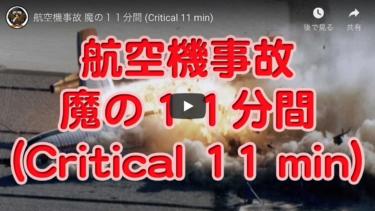 航空機事故 魔の11分間|クリティカル11ミニッツとは!?