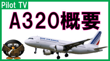 A320の概要