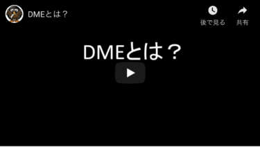 DMEとは?|Distance Measuring Equipmentとは何?