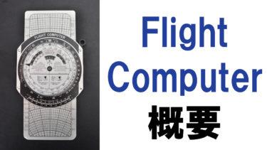 フライトコンピューターを使ったことはありますか?