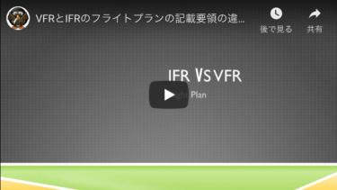VFRとIFRのフライトプランの記載要領の違い!|それらの違いは?
