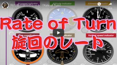 スタンダードレートオブターン|水平360度旋回に何分かかるの?