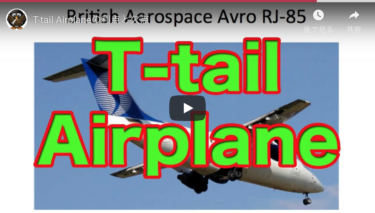 T-tail Airplaneの利点と欠点|尾翼の形で変わる影響