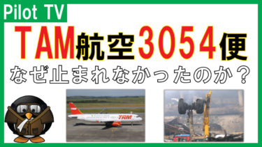 航空機事故:TAM航空3054便