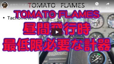 昼間飛行時最低限必要な計器 TOMATOFLAMES (有視界飛行時)