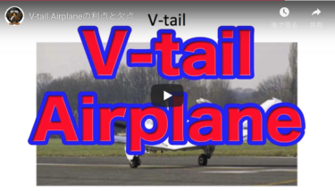 V-tail Airplaneの利点と欠点|尾翼の形で変わる影響