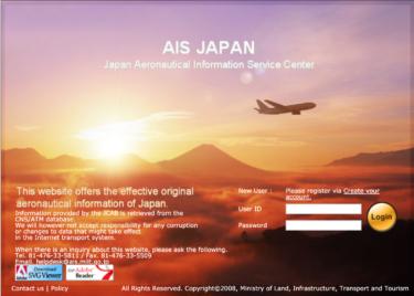 AIS Japanとは?