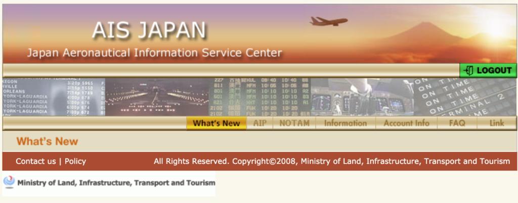 AIS Japanとは?│飛行機パイロット
