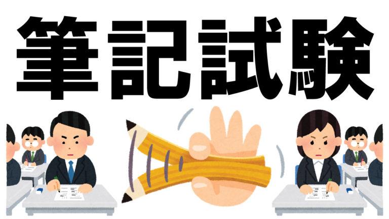 【筆記試験】