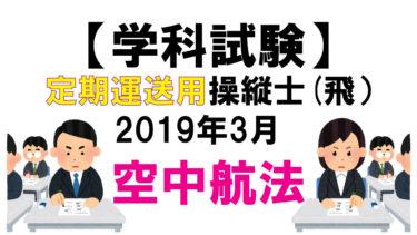 【学科試験】定期運送用操縦士(飛):2019年3月空中航法