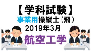 【学科試験】事業用操縦士(飛):2019年3月 航空工学
