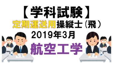 【学科試験】定期運送用操縦士(飛):2019年3月航空工学