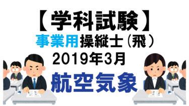 【学科試験】事業用操縦士(飛):2019年3月 航空気象
