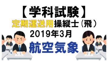 【学科試験】定期運送用操縦士(飛):2019年3月航空気象