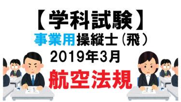 【学科試験】事業用操縦士(飛):2019年3月 航空法規