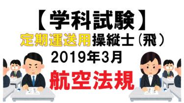 【学科試験】定期運送用操縦士(飛):2019年3月航空法規