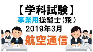 【学科試験】事業用操縦士(飛):2019年3月 空中航法