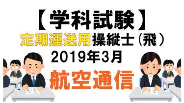 【学科試験】定期運送用操縦士(飛):2019年3月航空通信