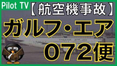 【航空機事故】ガルフ・エア072便墜落事故と空間識失調!