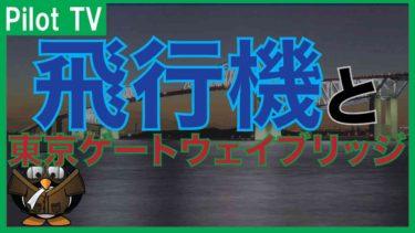【建造物】東京ゲートブリッジの形と飛行機のルートの関係性について