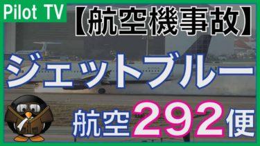 【航空機事故】ジェットブルー航空292便緊急着陸事故の奇跡